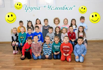 Група Усмивки - Изображение 6