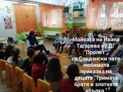 Седмица на четенето в ДГ Пролет - ДГ Пролет - Сандански