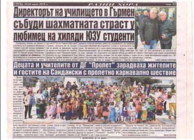 Отразено в медиите - ДГ Пролет - Сандански