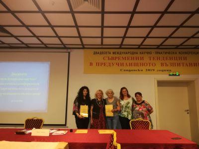 Двадесета международна научно - практическа конференция  - ДГ Пролет - Сандански