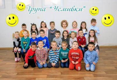 """Група """"Усмивки"""" 6"""